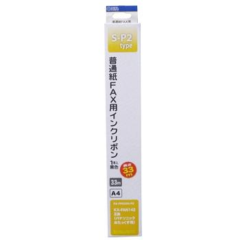 ファクス用インクリボン S-P2タイプ 1本入 [品番]01-1121