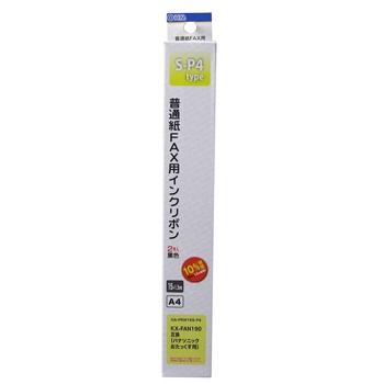 ファクス用インクリボン S-P4タイプ 2本入 [品番]01-1123