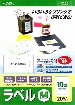 マルチラベル A410面×20枚 [品番]01-2110