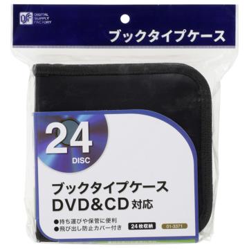 DVD/CDケース 24枚収納 ブックタイプ  ブラック [品番]01-3371