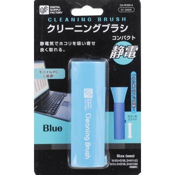 クリーニングブラシコンパクト ブルー [品番]01-3424