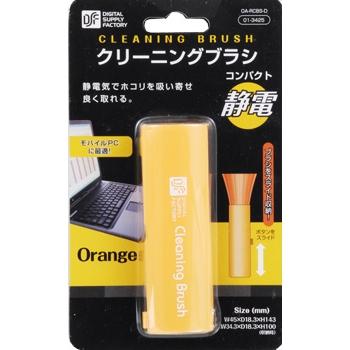 クリーニングブラシコンパクト オレンジ [品番]01-3425