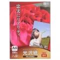 インクジェットプリンター用 光沢紙 A4 100枚 [品番]01-3662