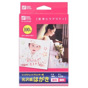 インクジェットプリンター用 光沢紙 はがき 100枚 [品番]01-3664