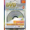 DVDレンズクリーナー 乾式 [品番]03-6127