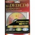 カーDVD/CD レンズクリーナー 乾式 [品番]03-6135