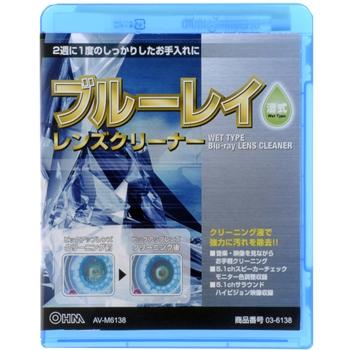 ブルーレイ レンズクリーナー 湿式 [品番]03-6138