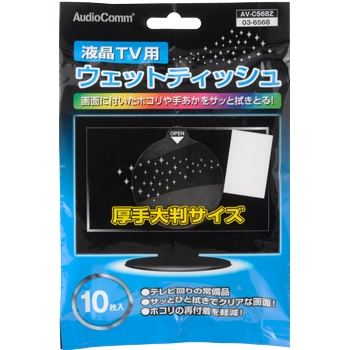 AudioComm 液晶TV用 ウエットティッシュ [品番]03-6568