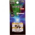 F型接栓 3C 2個入 [品番]04-3714