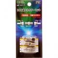 中継コネクター 3Cセット [品番]04-3717