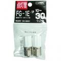 点灯管 FG-1E 2個入 蛍光灯10~30W用 [品番]04-6651