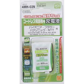 コードレス電話機用充電池 パイオニア/ブラザー/パナソニック/NTT [品番]05-2071