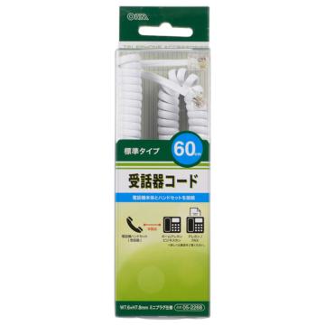 受話器コード 標準タイプ 60cm [品番]05-2268