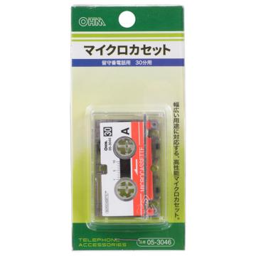 マイクロカセット 留守番電話用 30分用 [品番]05-3046