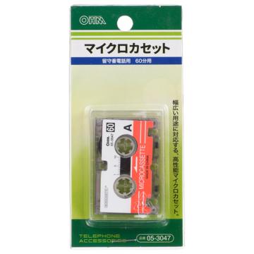 マイクロカセット 留守番電話用 60分用 [品番]05-3047