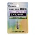 クセノン球 2.4V/0.85A [品番]07-2229