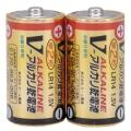 アルカリ乾電池 Vシリーズ 単2形×2本パック [品番]07-2815