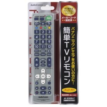 簡単TVリモコン パナソニック [品番]07-7915