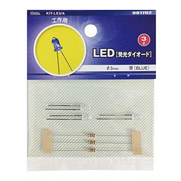 LED 発光ダイオード 工作用 φ3mm 青 3個入 [品番]00-1702