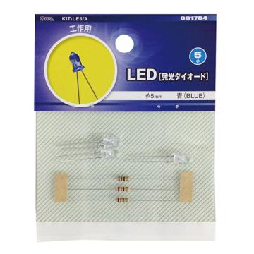 LED 発光ダイオード 工作用 φ5mm 青 3個入 [品番]00-1704