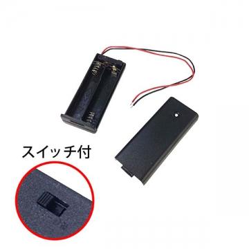 電池ケース 単4×2 スイッチ・カバー付 [品番]00-1842