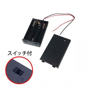電池ケース 単4×3 スイッチ・カバー付 [品番]00-1843