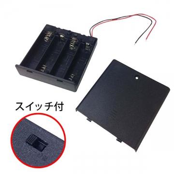 電池ケース 単3×4個用 スイッチ・カバー付 [品番]00-1846