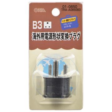 海外用電源形状変換プラグ B3タイプ [品番]01-0850
