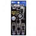 USB2.0伸縮ケーブルセット [品番]01-3245