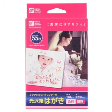 インクジェットプリンター用 光沢紙 はがき 55枚 [品番]01-3663