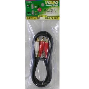 ビデオ接続コード ピンプラグ×3-ピンプラグ×3 1m [品番]01-7573