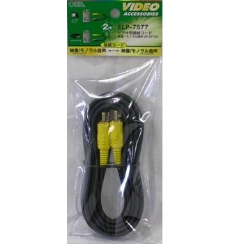 ビデオ接続コード ピンプラグ×2-ピンプラグ×2 2m [品番]01-7577