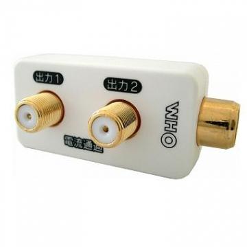 2分配器 全端子電流通電型 [品番]04-0011