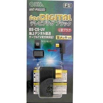 L字型プラグ 金メッキ黒 1個入 [品番]04-0022