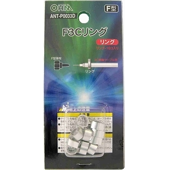 F3C用リング 10個入 [品番]04-0033