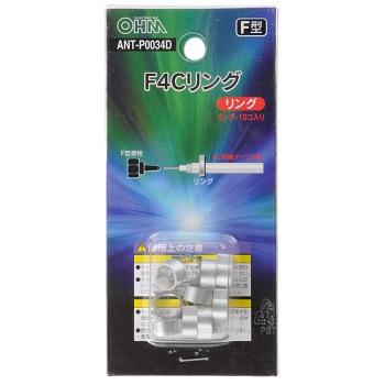 F4C用リング 10個入 [品番]04-0034