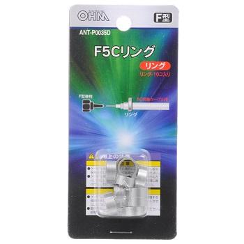 F5C用リング 10個入 [品番]04-0035
