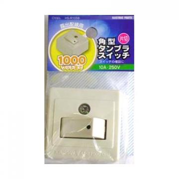 角型タンブラスイッチ 片切 [品番]04-0262