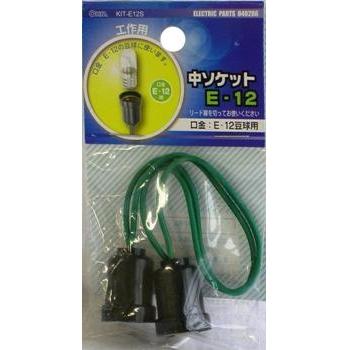 中ソケット E-12 [品番]04-0286