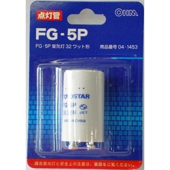 点灯管 FG-5P 蛍光灯32W用 [品番]04-1453