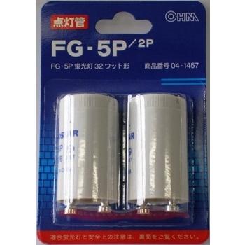 点灯管 FG-5P 2個入 蛍光灯32W用 [品番]04-1457