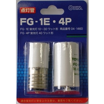 点灯管セット FG-1E/4P 蛍光灯1~30W/40W用 [品番]04-1460