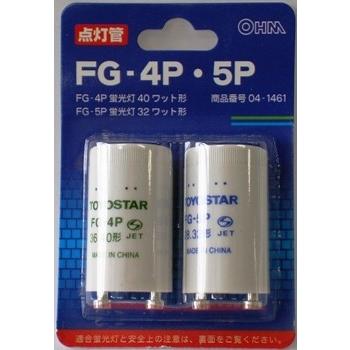 点灯管セット FG-4P/5P 蛍光灯40W/32W用 [品番]04-1461
