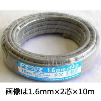 Fケーブル VVF 2.0mm×2芯 10m [品番]04-3389