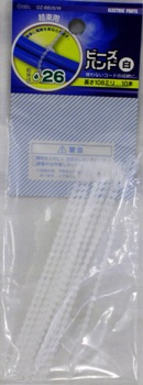 ビーズバンド 結束径26mm白 10本入 [品番]04-5014