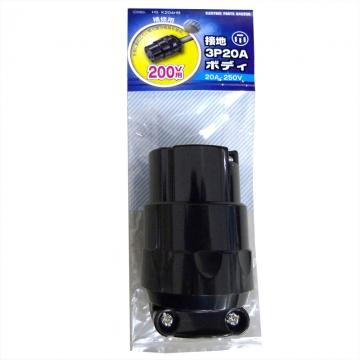 補修用 接地3P20A ボディ 3P+アース [品番]04-5256
