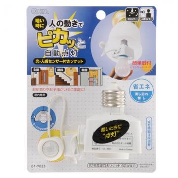 光・人感センサー付きソケット [品番]04-7033
