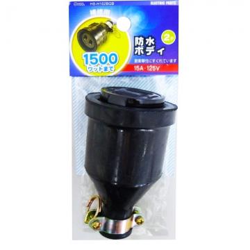 補修用 防水ボディ 2P/15A [品番]04-7202