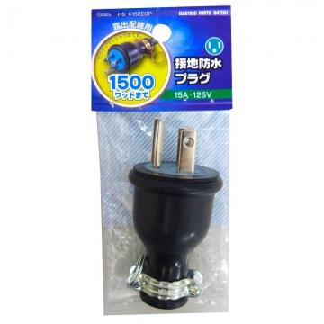 露出配線用 接地防水プラグ 2P+アース [品番]04-7207