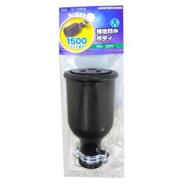 露出配線用 接地防水ボディ 2P+アース [品番]04-7208